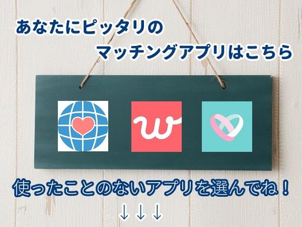 女子大生におすすめのマッチングアプリ
