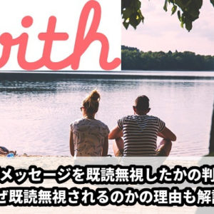 Withの女性の既読無視確認