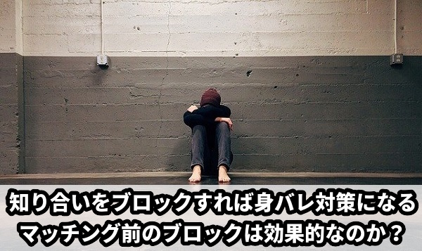 With身バレ対策