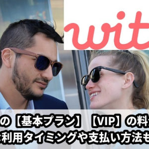 Withの料金表