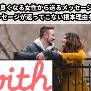 With女性からメッセージ