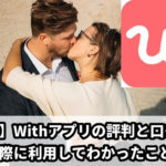 With評判