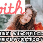 With女性の口コミ