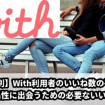 With利用者いいね数の平均